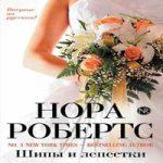 Аудиокнига Шипы и лепестки — Нора Робертс