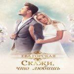 Аудиокнига Скажи, что любишь — Ева Горская