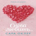 Аудиокнига Снова любить… — Сара Оклер