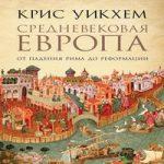 Аудиокнига Средневековая Европа. От падения Рима до Реформации — Крис Уикхем