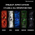 Аудиокнига Ставка на пророчество — Эльдар Аристархов