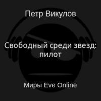 Аудиокнига Свободный среди звезд: пилот