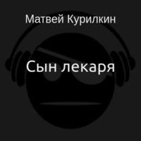Аудиокнига Сын лекаря