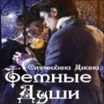 Диана Ситчихина  — ТЕМНЫЕ ДУШИ (аудиокнига)