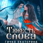 Екатерина Гичко — ТЯЖЕСТЬ СЛОВА (аудиокнига)