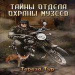 Аудиокнига Тайны отдела охраны музеев — Тереза Тур