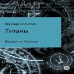 Аудиокнига Титаны. Восстание Титанов — Ярослав Алексеев