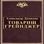Аудиокнига Товарищ Грейнджер — Александр Демидов