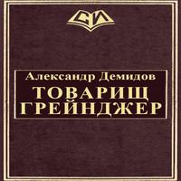 Аудиокнига Товарищ Грейнджер