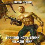 Аудиокнига Тропою испытаний. Чужой мир — Сергей Прикоп