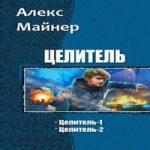 Аудиокнига Целитель. Дилогия — Александр Сафонов