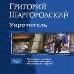 Аудиокнига Укротитель: Трилогия в одном томе — Григорий Шаргородский
