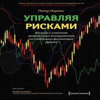 Аудиокнига Управляя рисками. Клиринг с участием центральных контрагентов на глобальных финансовых рынках