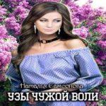 Аудиокнига Узы чужой воли — Наталья Самсонова