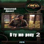 Аудиокнига В ту же реку 2 — Николай Дронт