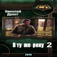 Аудиокнига ВТЖР 2