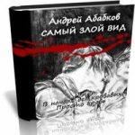 Аудиокнига В начале дел кровавых — Андрей Абабков