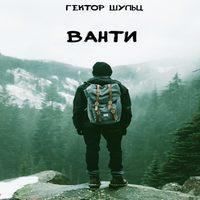 Аудиокнига Ванти