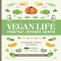 Аудиокнига Vegan Life: счастье легким путем. Главный тренд XXI века