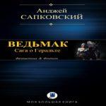 Аудиокнига Ведьмак (сборник) — Анджей Сапковский
