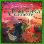 Аудиокнига Великолепный тур, или Помолвка по контракту — Анна Одувалова, Ольга Пашнина