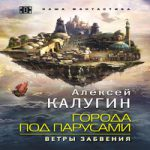 Аудиокнига Ветры Забвения — Алексей Калугин