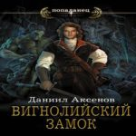 Аудиокнига Вигнолийский замок — Даниил Аксенов