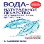 Аудиокнига Вода– натуральное лекарство от ожирения, рака, депрессии — Ферейдун Батмангхелидж
