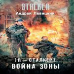 Аудиокнига Война Зоны — Андрей Левицкий