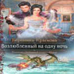 Аудиокнига Возлюбленный на одну ночь — Вероника Крымова