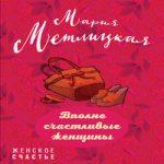 Аудиокнига Вполне счастливые женщины — Мария Метлицкая