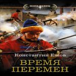 Аудиокнига Время перемен — Константин Ежов