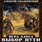 Аудиокнига Выбор Пути — Алексей Свадковский
