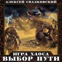 Аудиокнига Выбор Пути