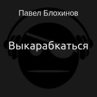 Аудиокнига Выкарабкаться