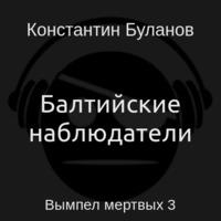 Аудиокнига Вымпел мертвых. Балтийские наблюдатели