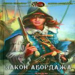 Аудиокнига Закон абордажа — Игорь Недозор