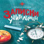 Аудиокнига Записки учительницы — Татьяна Мирная