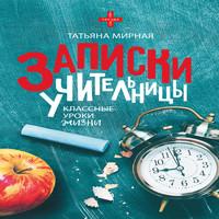 Аудиокнига Записки учительницы