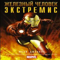 Аудиокнига Железный Человек. Экстремис