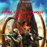 Аудиокнига Земля вечной охоты
