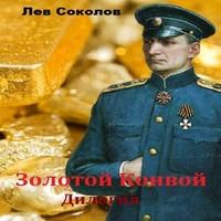 Аудиокнига Золотой конвой. Дилогия