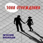 Аудиокнига Зона отчуждения — Ярослав Васильев