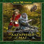 Аудиокнига Алтарный маг — Николай Степанов