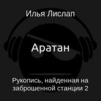 Аудиокнига Аратан