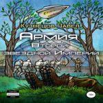 Аудиокнига Армия Второй звёздной Империи — Павел Кузнецов