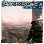 Аудиокнига Ароморфоз человечества — Алексей Андриенко