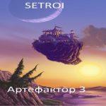Аудиокнига Артефактор 3 — Александр Шаравар