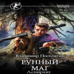 Аудиокнига Аспирант — Владимир Поселягин
