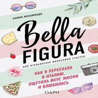 Аудиокнига Bella Figura, или Итальянская философия счастья. Как я переехала в Италию, ощутила вкус жизни и влюбилась